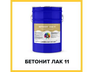 БЕТОНИТ ЛАК 11, 30, 50