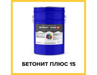 БЕТОНИТ ПЛЮС 15