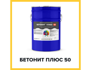БЕТОНИТ ПЛЮС 50