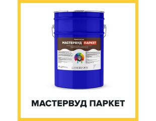 МАСТЕРВУД ПАРКЕТ