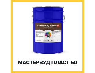МАСТЕРВУД ПЛАСТ 50