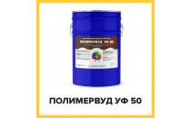 ПОЛИМЕРВУД УФ 50