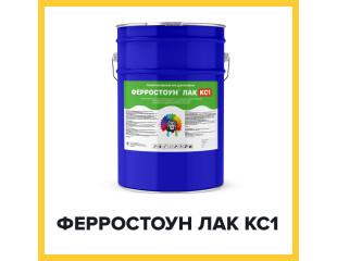 ФЕРРОСТОУН ЛАК КС1
