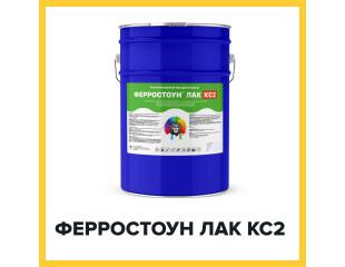 ФЕРРОСТОУН ЛАК КС2