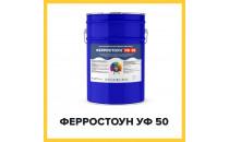 ФЕРРОСТОУН УФ 50