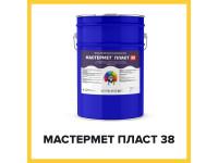МАСТЕРМЕТ ПЛАСТ 38