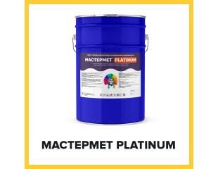 МАСТЕРМЕТ Platinum