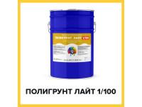 ПОЛИГРУНТ ЛАЙТ 1/100