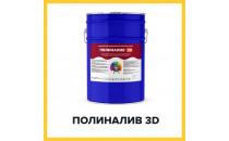 ПОЛИНАЛИВ 3D