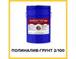 ПОЛИНАЛИВ-ГРУНТ ЭП 2/100