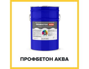 ПРОФБЕТОН АКВА