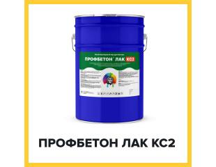 ПРОФБЕТОН ЛАК КС2