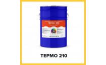 ТЕРМО 210